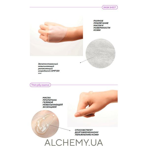 Гелевая маска для сияния кожи  I'm Sorry For My Skin Brightening Jelly Mask Alchemy.com.ua