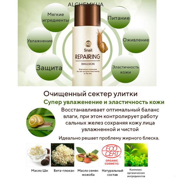 Восстанавливающая эмульсия с улиткой Secret Key Repairing Emulsion 150 ml