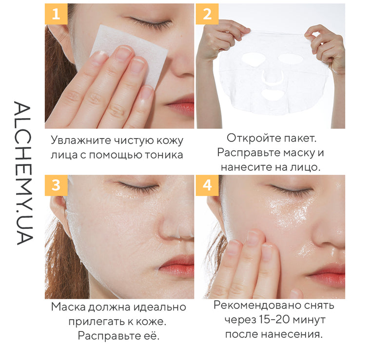Осветляющая тканевая маска A'PIEU Icing Sweet Bar Sheet Mask Hanrabong Alchemy.com.ua