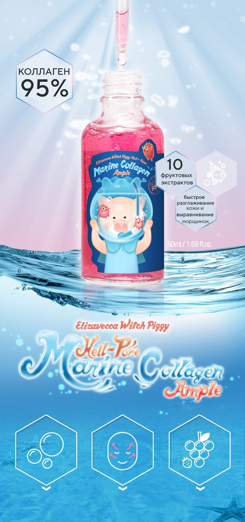 Syvorotka s morskim kollagenom 95% Elizavecca Witch Piggy Hell Pore Marine Collagen Ampoule 50 ml