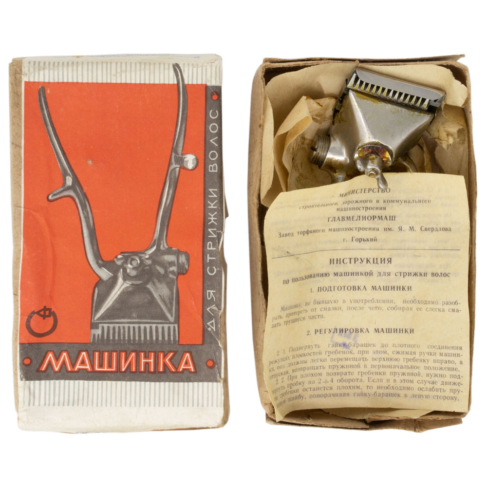 Russian Stainless Steel Vintage Manual Hair Clippers