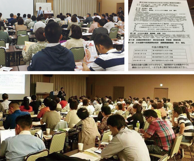 Japanese Society of Integrated Reproductive Medicine
