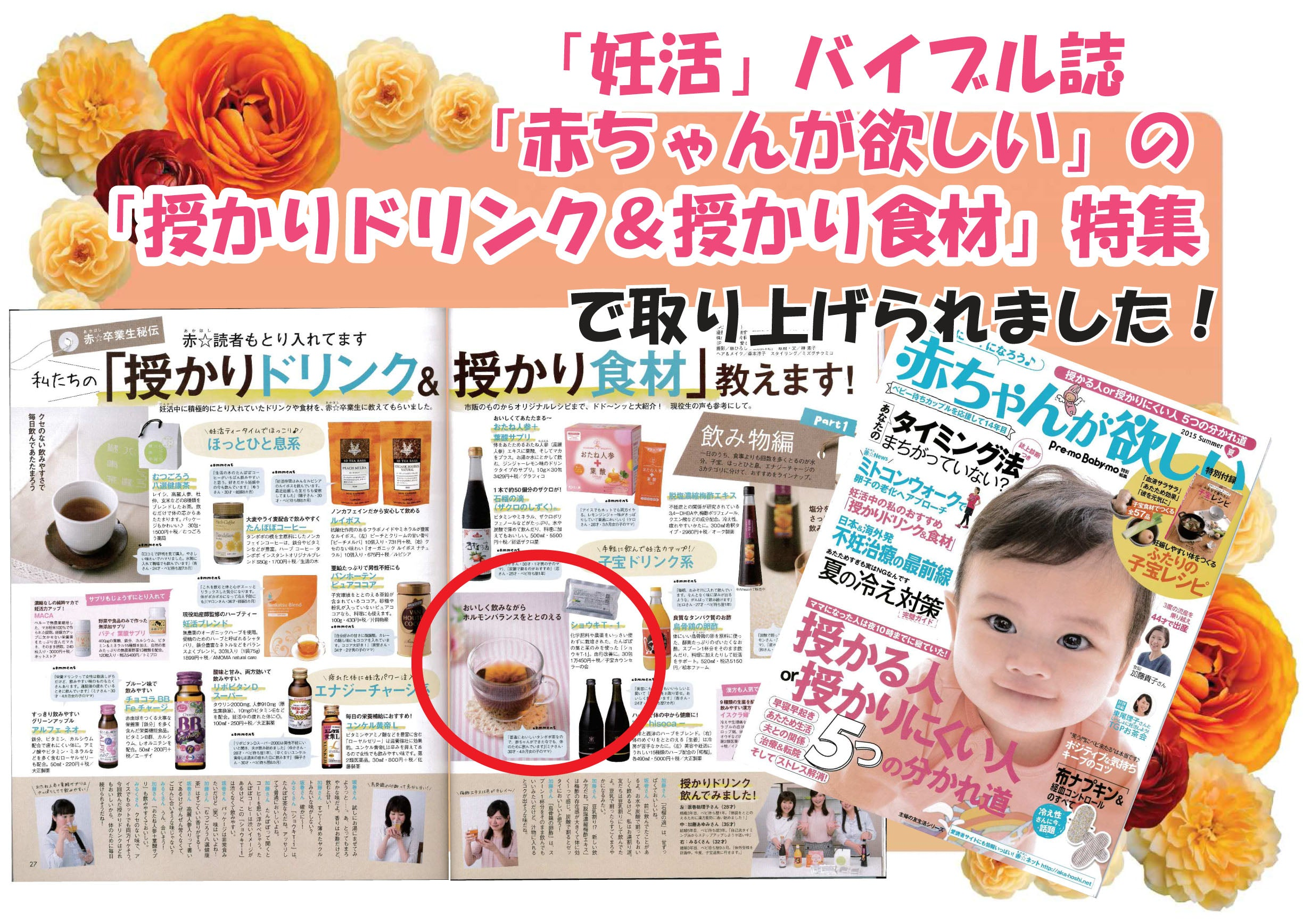 Shawkea products published in Pregnant Life