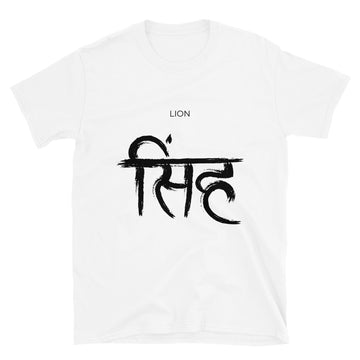 LION - SANSKRIT Short-Sleeve Unisex T-Shirt