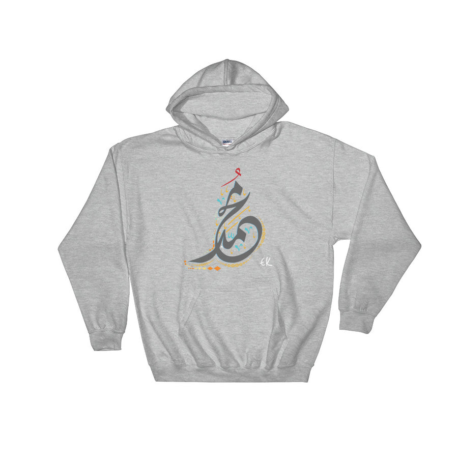 Name Of The Prophet Muhammad Peace Be Upon Him Hooded Sweatshirt