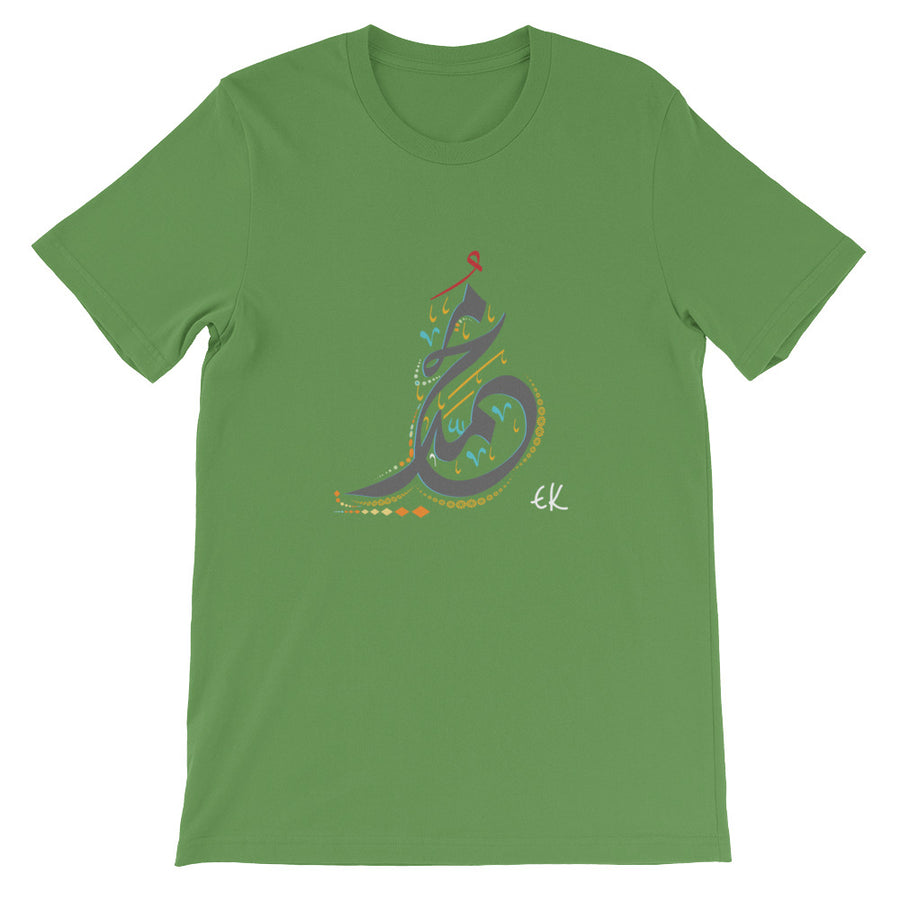 Name Of The Prophet Muhammad Peace Be Upon Him Short-Sleeve Unisex T-Shirt
