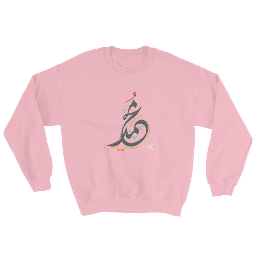 Name Of The Prophet Muhammad Peace Be Upon Him Sweatshirt