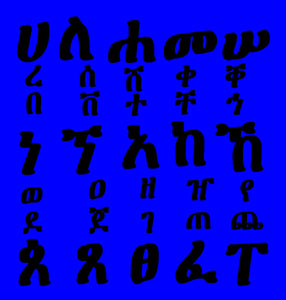 Royal Blue Scribbled Geez Alphabet - Wall Art