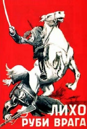 A Soviet Cavalry recruiting poster from the former USSR.