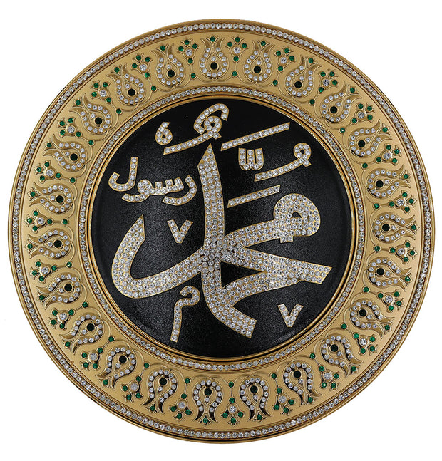 Islamic Decor Decorative Plate Gold & Green Muhammad 33cm