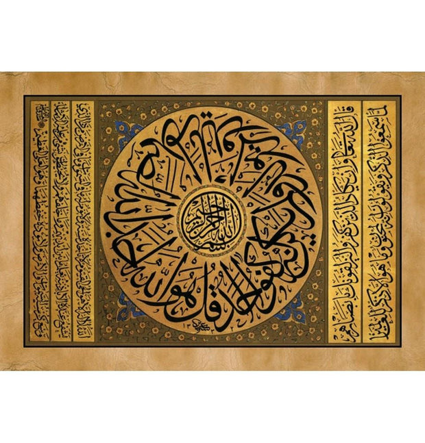 Atlantis Tablo Islamic Decor Bismillah, Al Ikhlas Surah, and Ayetul Kursi Canvas Print Islamic Art H13111 - Modefa