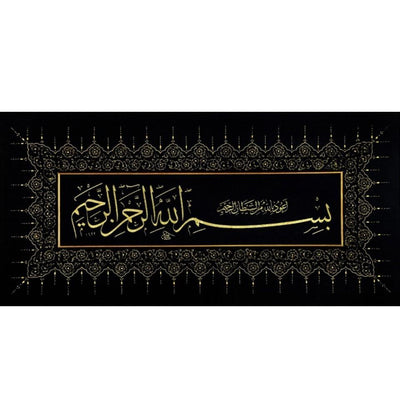 Atlantis Tablo Islamic Decor Bismillah Canvas Print Islamic Art H11182 - Modefa