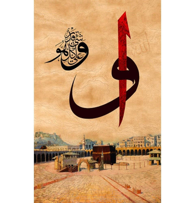 Atlantis Tablo Islamic Decor Waw Elif with Historic Kaba Canvas Print Islamic Art B12816 - Modefa