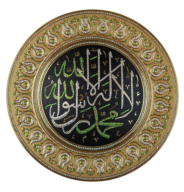 Gunes Islamic Decor 42cm Islamic Decor Decorative Plate Gold/Black/Light Green Tawhid 42cm