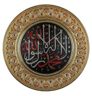 Gunes Islamic Decor 42cm Islamic Decor Decorative Plate Gold/Black/Red Tawhid 42cm