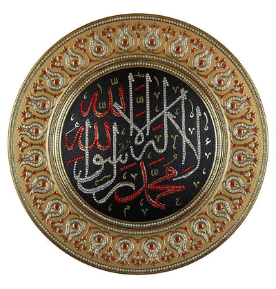 Islamic Decor Decorative Plate Gold/Black/Red Tawhid 42cm
