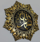 Gunes Islamic Decor Allah Muhammad Islamic Decor Elegant Star Plaque 38cm Allah Muhammad