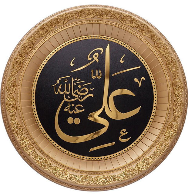 Gunes Islamic Decor Circular Frame Islamic Art Hazrat Ali 56cm 1982