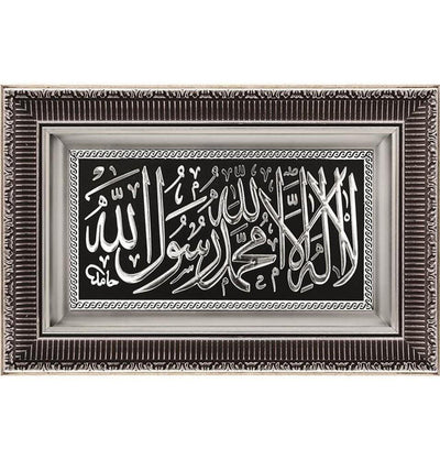 Gunes Islamic Decor Framed Wall Art Tawhid 28 x 43cm 0596