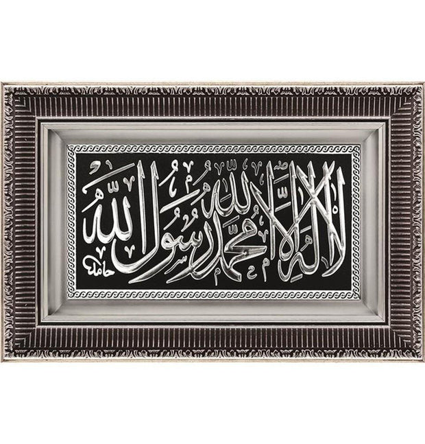 Gunes Islamic Decor Islamic Home Decor Large Framed Hanging Wall Art Tawhid 0596 - Modefa