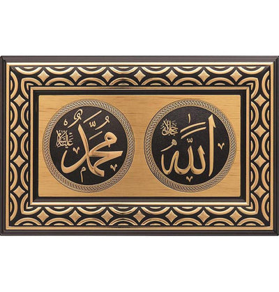 Gunes Islamic Decor Framed Wall Hanging Plaque Allah & Muhammad 0304
