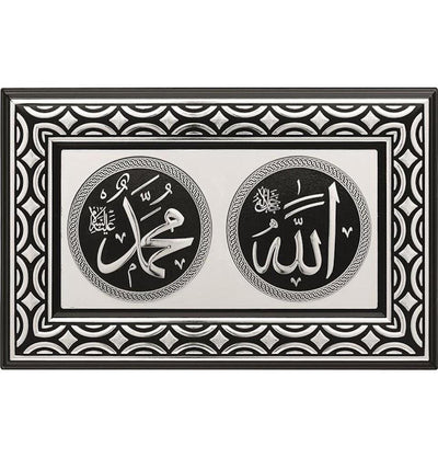 Gunes Islamic Decor Framed Wall Hanging Plaque Allah & Muhammad 0306 - Modefa