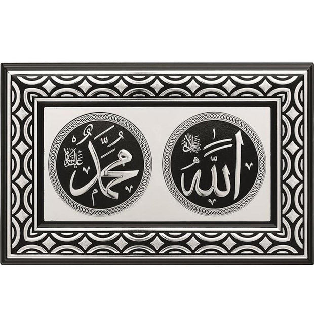 Gunes Islamic Decor Framed Wall Hanging Plaque Allah & Muhammad 0306