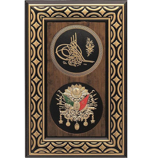 Gunes Islamic Decor Framed Wall Hanging Plaque Ottoman Coat of Arms with Tughra 1496