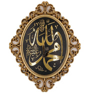 Luxury Islamic Wall Decor Plaque Allah Muhammad 24 x 31cm 2438