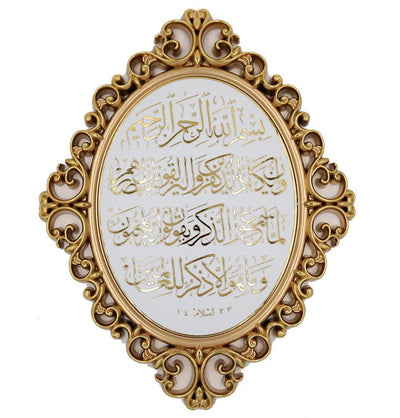 Luxury Islamic Wall Decor Plaque Nazar Dua 24 x 31cm 2461