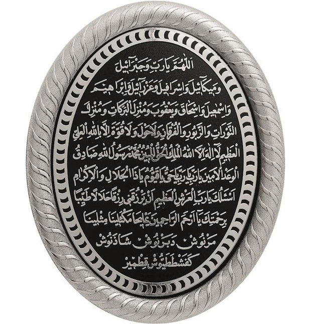 Gunes Islamic Decor Oval Framed Wall Hanging Plaque 19 x 24cm Abundance Ayat (Bereket) 0328