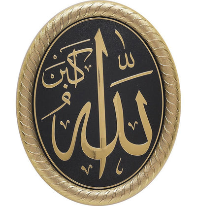 Gunes Islamic Decor Oval Framed Wall Hanging Plaque 19 x 24cm 'Allah' 0314