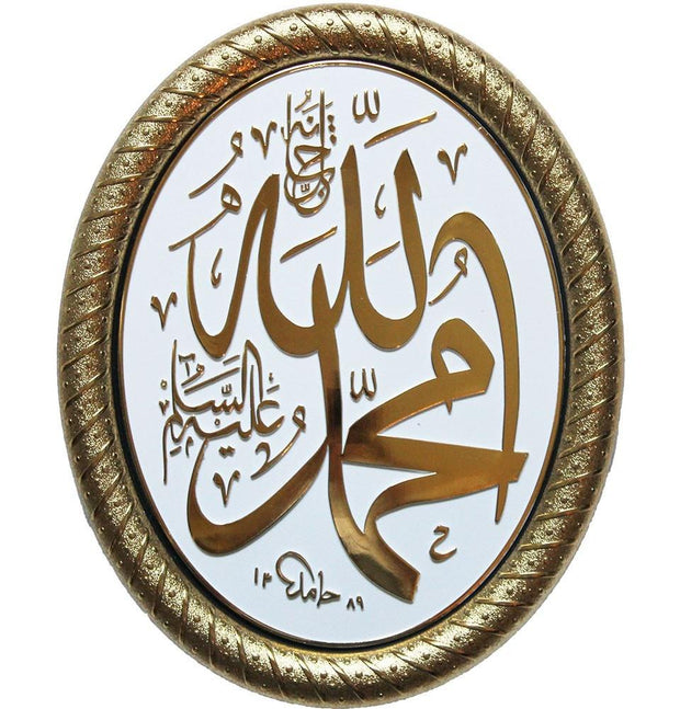 Gunes Islamic Decor Oval Framed Wall Hanging Plaque 19 x 24cm Allah Muhammad 0333 - Modefa