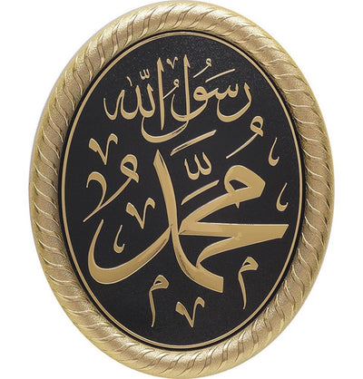 Gunes Islamic Decor Oval Framed Wall Hanging Plaque 19 x 24cm 'Muhammad' 0313