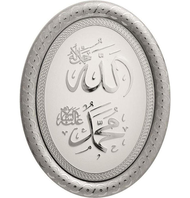 Gunes Islamic Decor Oval Framed Wall Hanging Plaque 23 x 30cm Allah Muhammad 0387