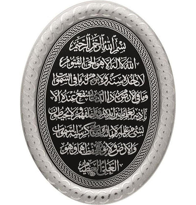 Gunes Islamic Decor Oval Framed Wall Hanging Plaque 23 x 30cm Ayatul Kursi 0370 - Modefa
