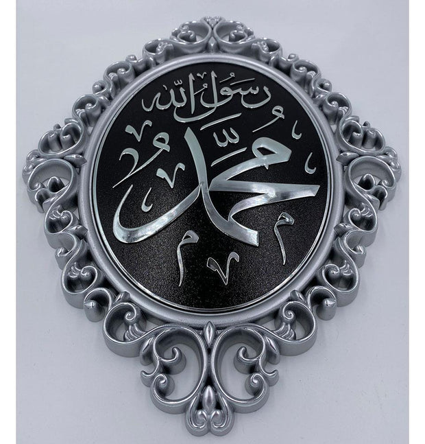 Gunes Islamic Decor Silver Muhammad Luxury Islamic Wall Decor Plaque Muhammad 24 x 31cm 2447