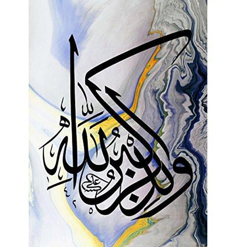 Modefa Islamic Decor Al Ankabut Surah 45 Canvas 20 x 28cm H11105