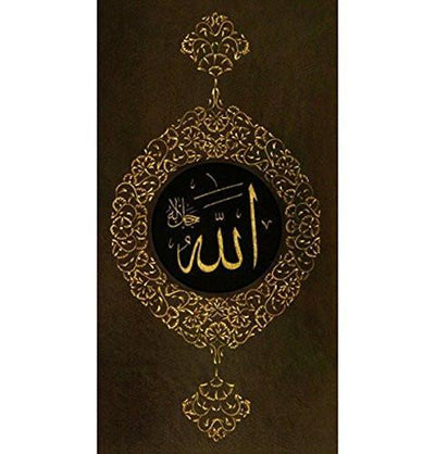 Modefa Islamic Decor Allah Canvas 25 x 45cm H11168 - Modefa