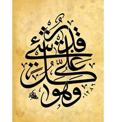 "Modefa Islamic Decor 'Allah has Power over Everything"" Canvas 30 x 40cm B11933"
