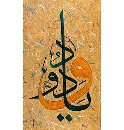 Modefa Islamic Decor Allah's Name: The Loving Canvas 30 x 50cm H11228 - Modefa
