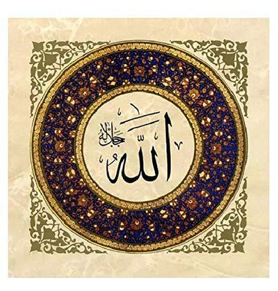Allah Square Islamic Canvas Art H99109 30 x 30cm