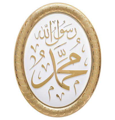 Modefa Islamic Decor Gold/White Oval Framed Wall Hanging Plaque 23 x 30cm Muhammad 0377