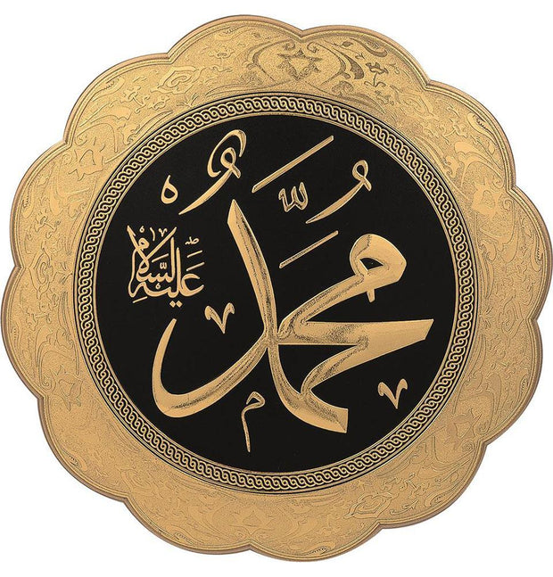 Islamic Decor Decorative Plate Gold/Black Muhammad 32cm