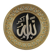 Islamic Decor Decorative Plate Gold & Blue Allah 33cm