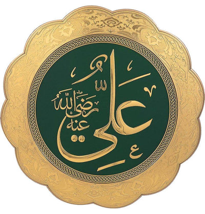Islamic Decor Decorative Plate Gold/Green Ali 32cm