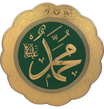 Modefa Islamic Decor Islamic Decor Decorative Plate Gold/Green Muhammad 32cm