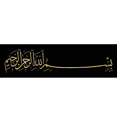 Large Bismillah Canvas Print Islamic Art 110 x 30cm H13101