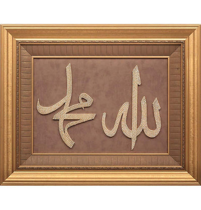 Large Framed Islamic Art Allah & Muhammad 24 x 30in 1049
