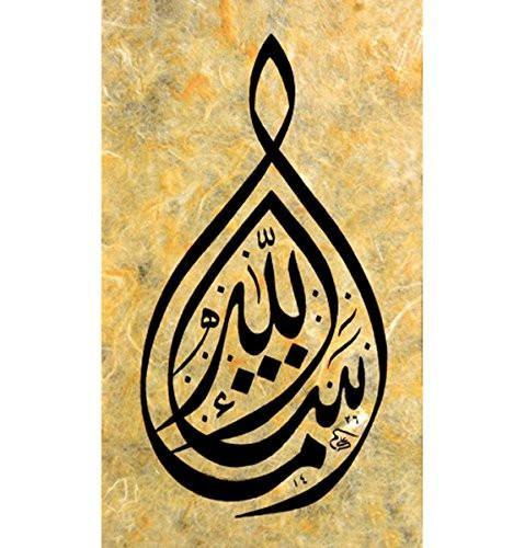 Modefa Islamic Decor Mashallah Canvas 30 x 50cm H11215